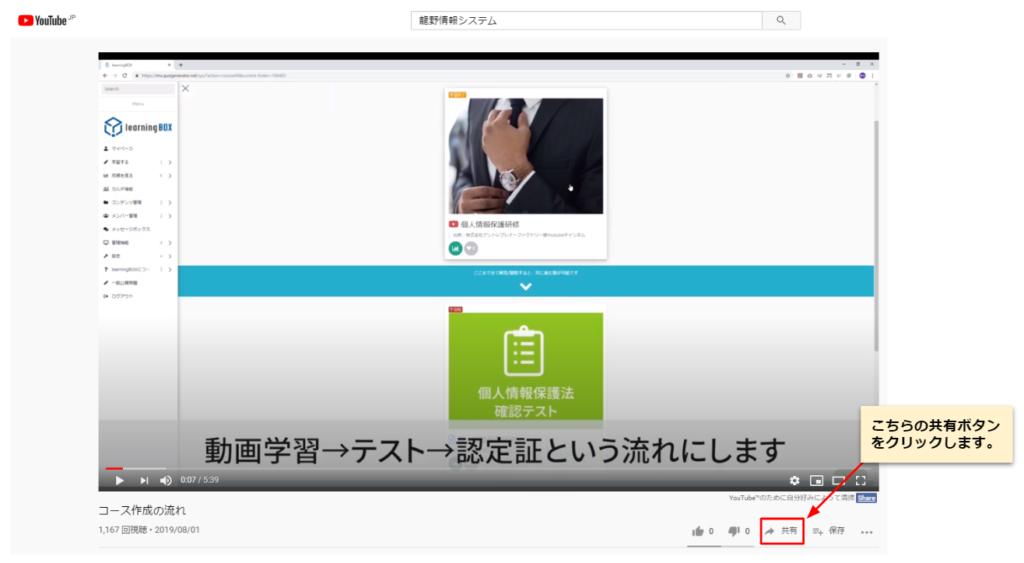 オンライン学習-YouTube動画教材を設定する
