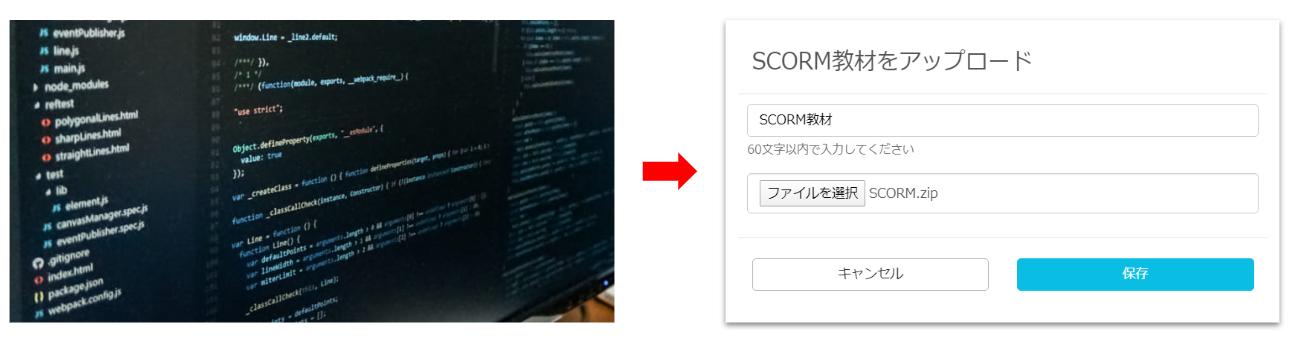 オンライン学習-scorm