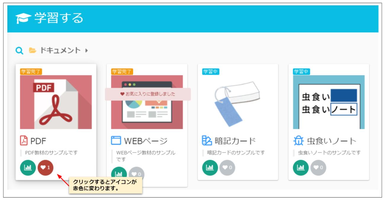 learningBOX-お気に入り教材ー3