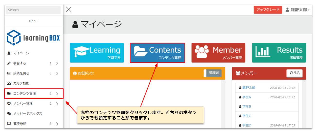 learningBOXのコンテンツ機能