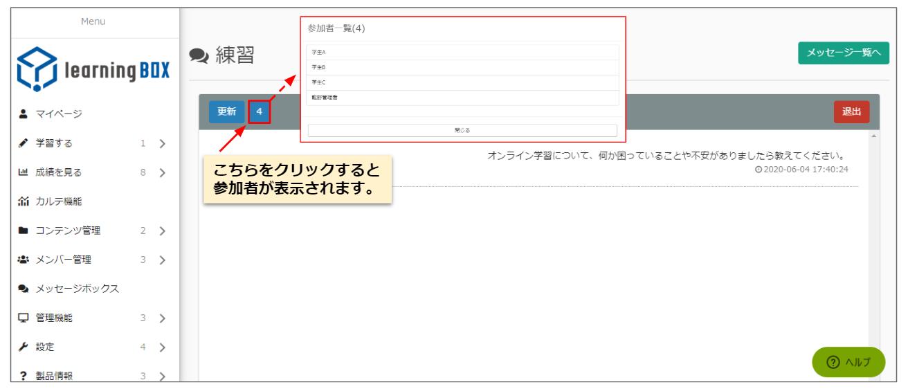 learningBOX-メッセージボックス機能-5