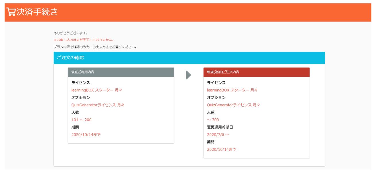 アップグレード-learningBOX-4