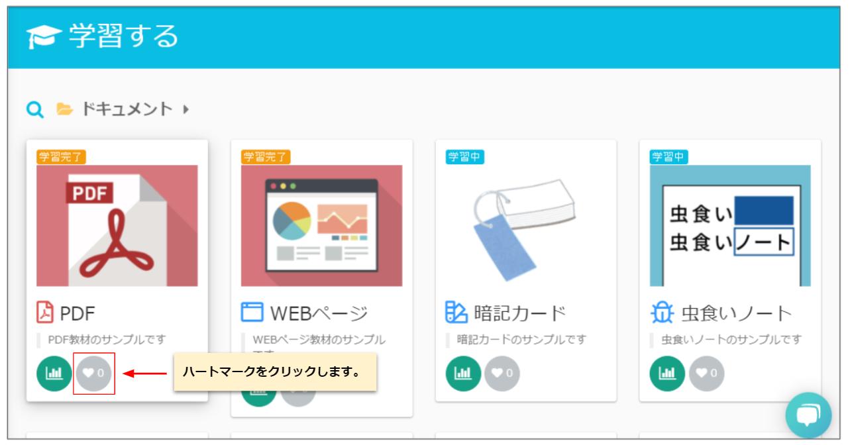 learningBOX-お気に入り教材-1