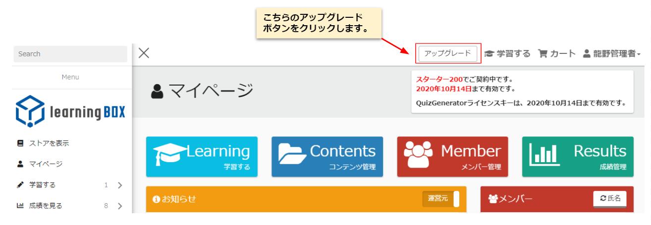 learningBOX‐アップグレード