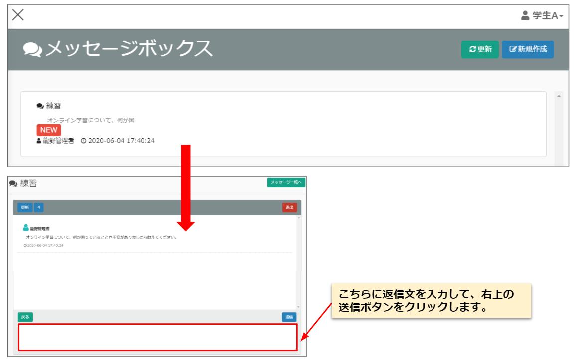 earningBOX-メッセージボックス機能