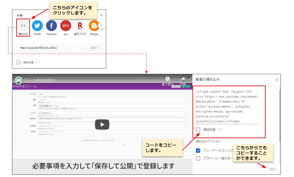 オンライン学習-YouTube動画を設定する