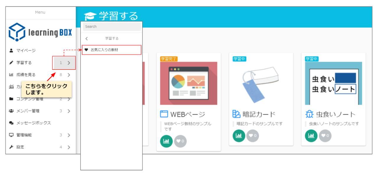 learningBOX-お気に入り教材-4