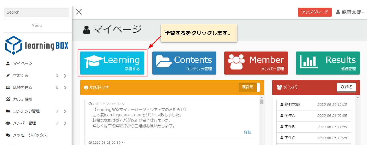 learningBOX-学習する