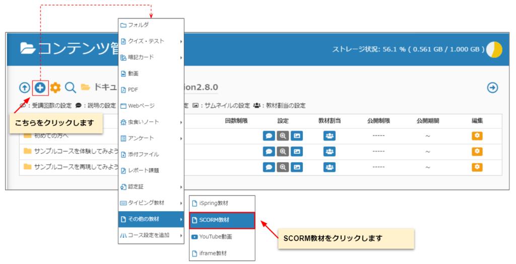 learningBOX-SCORM教材