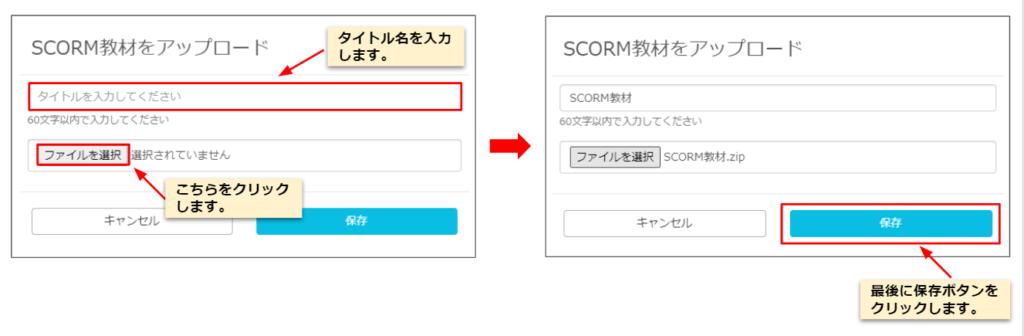 SCORM教材-_オンライン学習