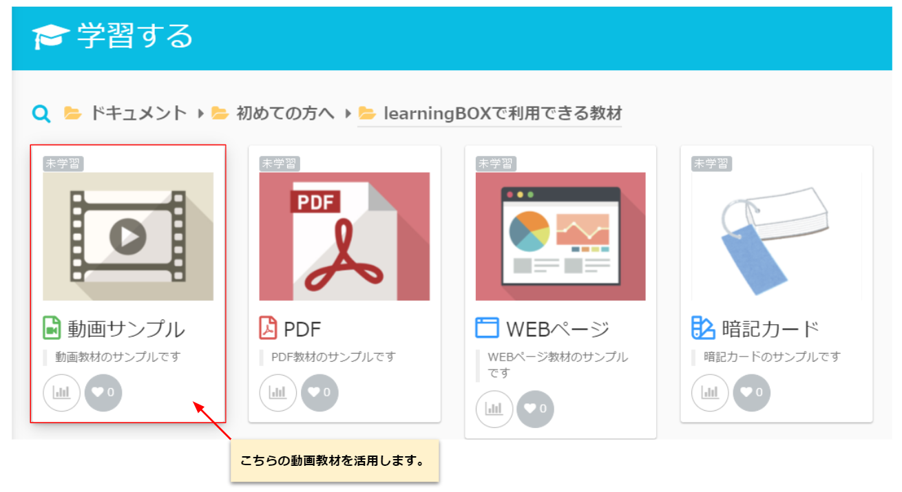 learningBOX‐動画教材の成績