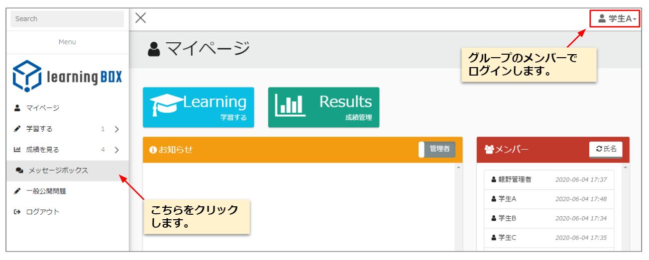 learningBOX-メッセージボックス機能