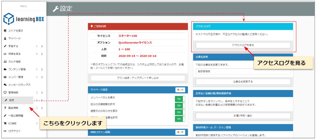 learningBOX-アクセスログ