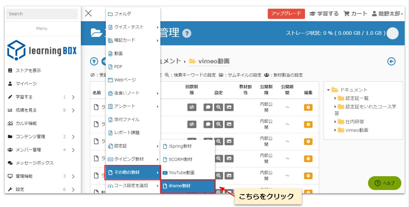 learningBOX-コンテンツ管理-ライブ配信