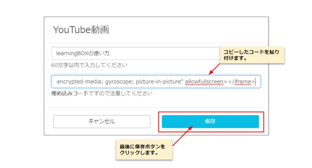 learningBOX-YouTube動画の設定方法
