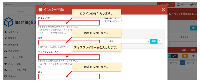 eラーニング学習-メンバーを追加する-learningBOX