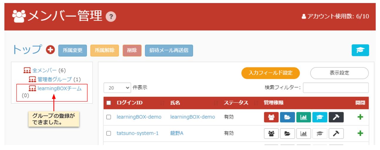 learningBOX-グループ名を登録する-eラーニング