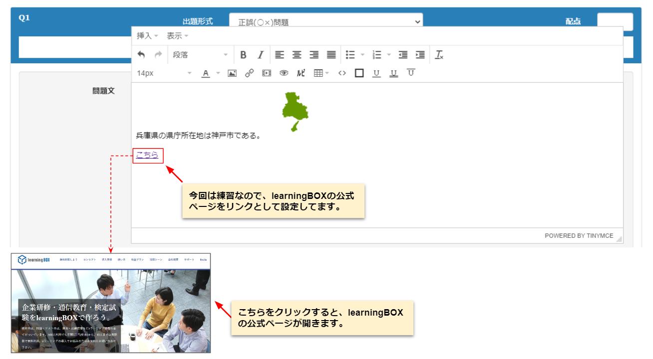 learningBOX-リンク先
