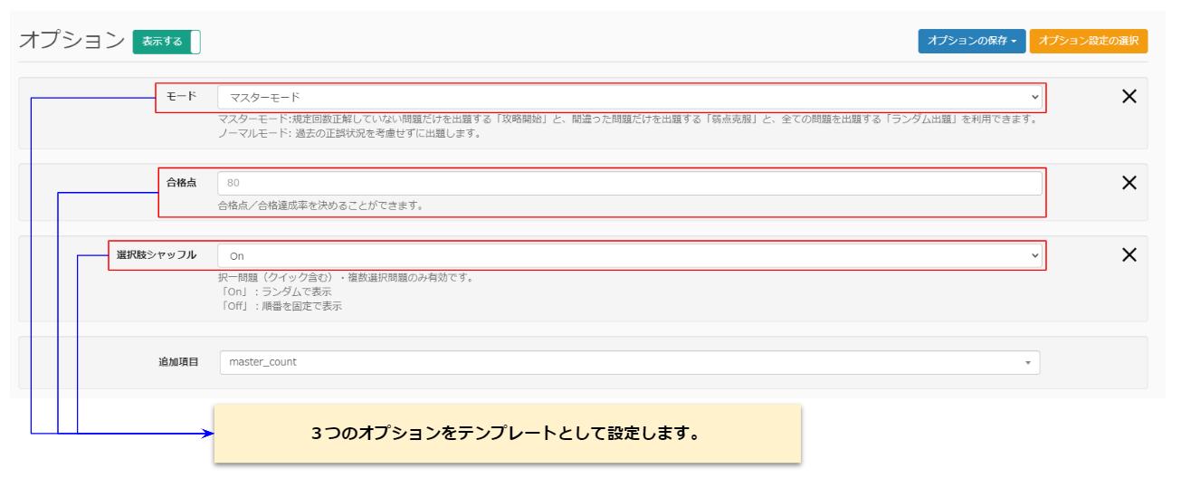 learningBOX-オプション設定