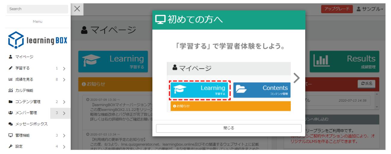 learningBOXのログイン画面