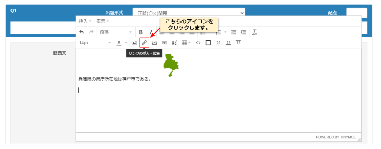 learningBOX-リンクの挿入