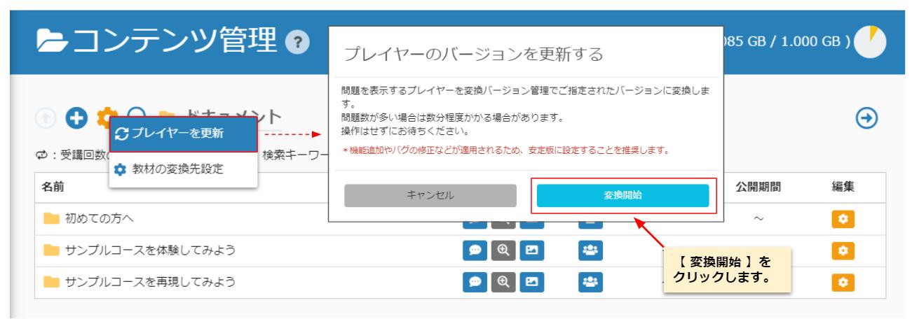 コンテンツ管理-バージョンの更新