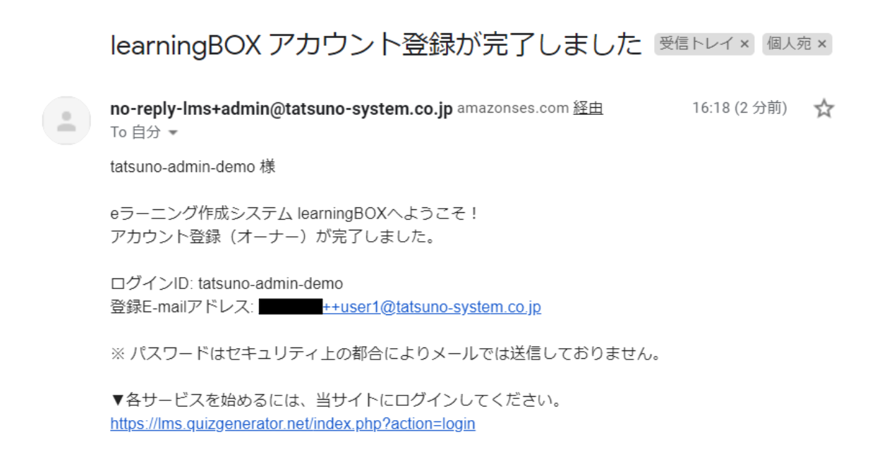 learningBOXのアカウント登録