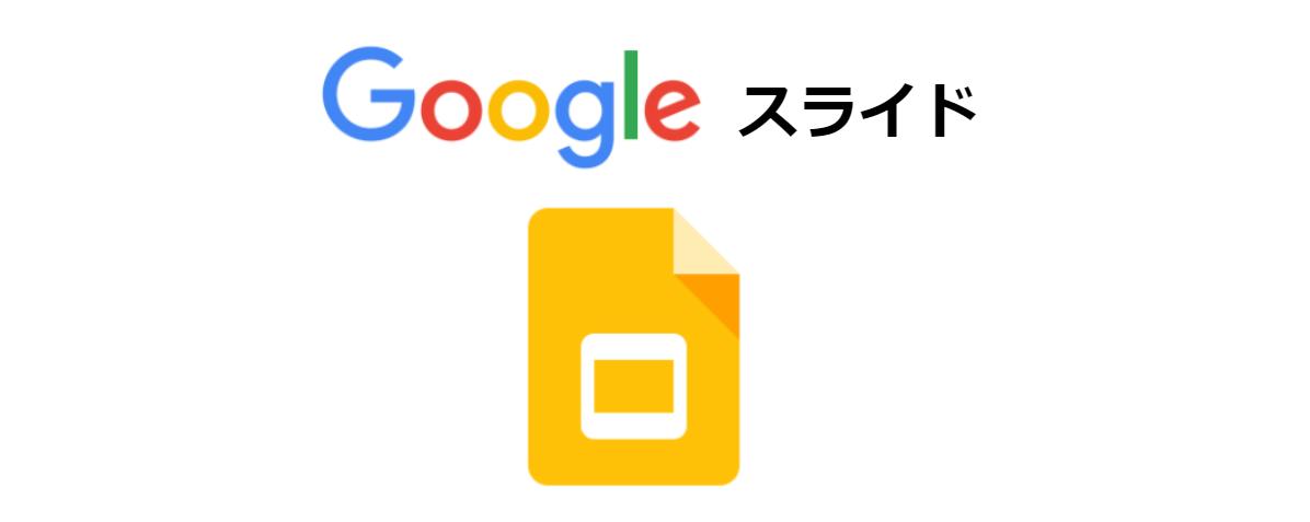 eラーニング-Googleスライド