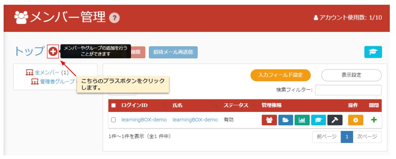 learningBOX-メンバー管理