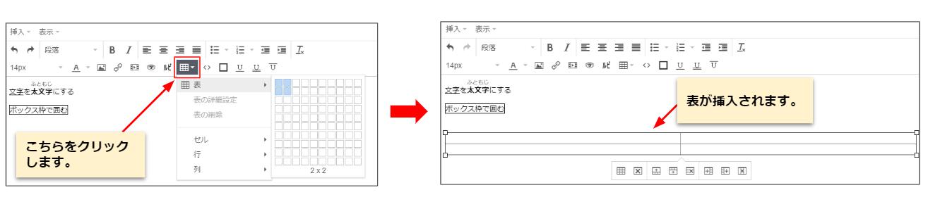 learningBOX-表の挿入