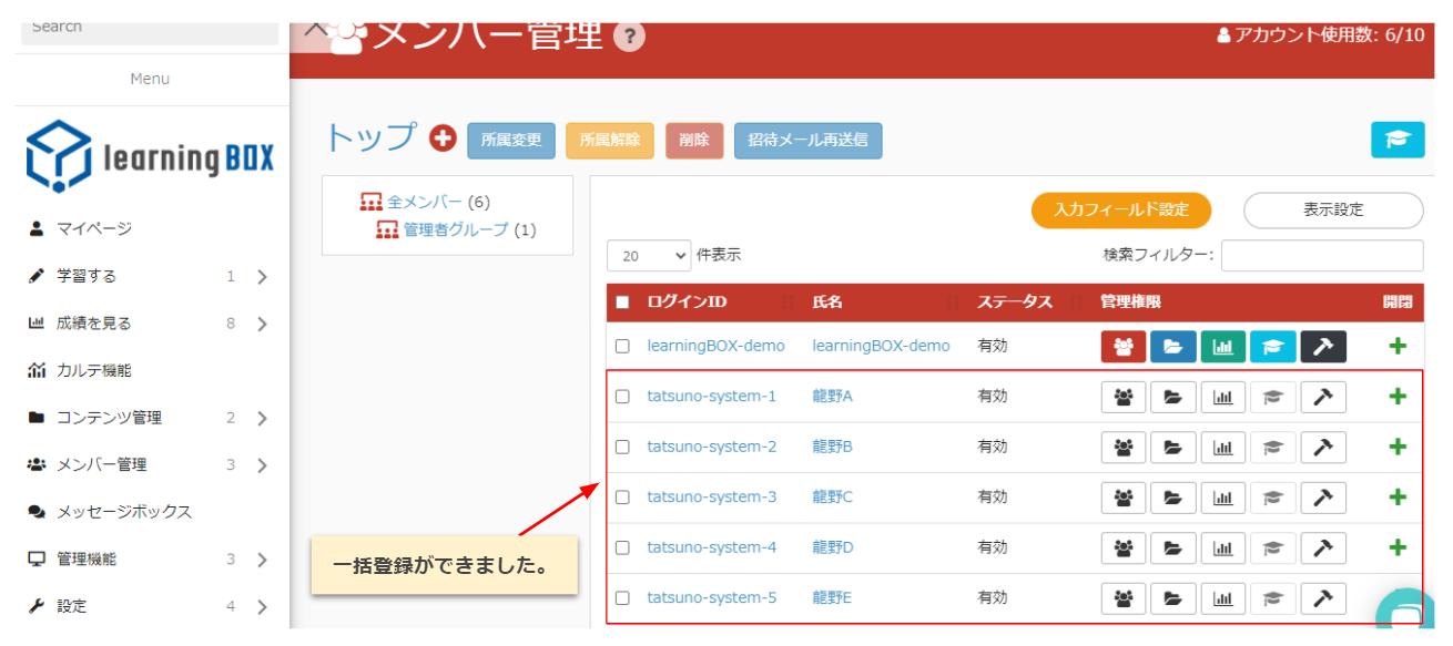 learningBOX-一括登録-eラーニング学習システム
