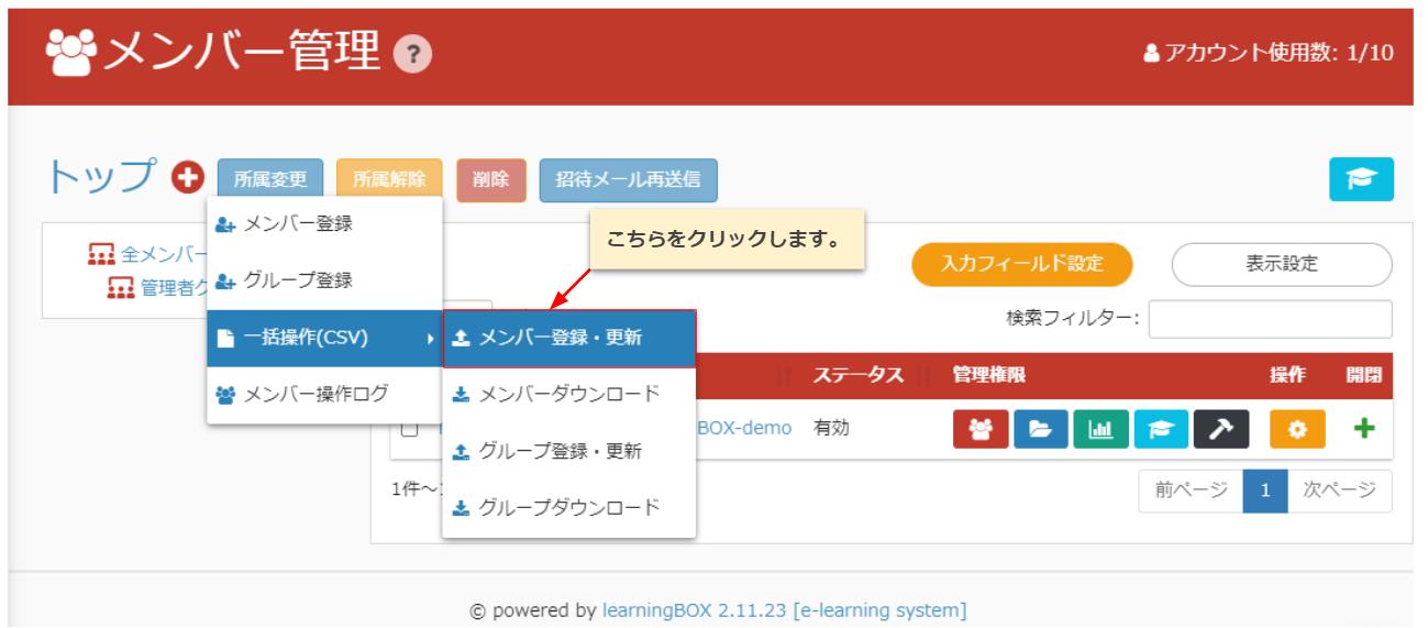 eラーニング-メンバーの一括登録-learningBOX