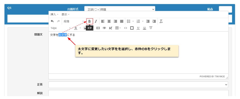 learningBOX-文字の編集