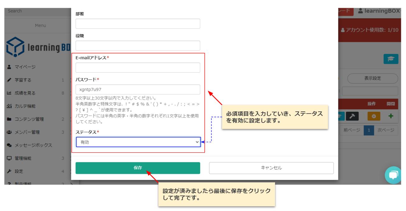 eラーニングシステム-メンバーの登録方法-learningBOX