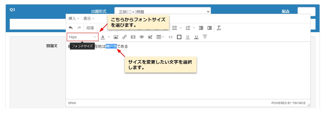 learningBOX-フォントサイズの変更