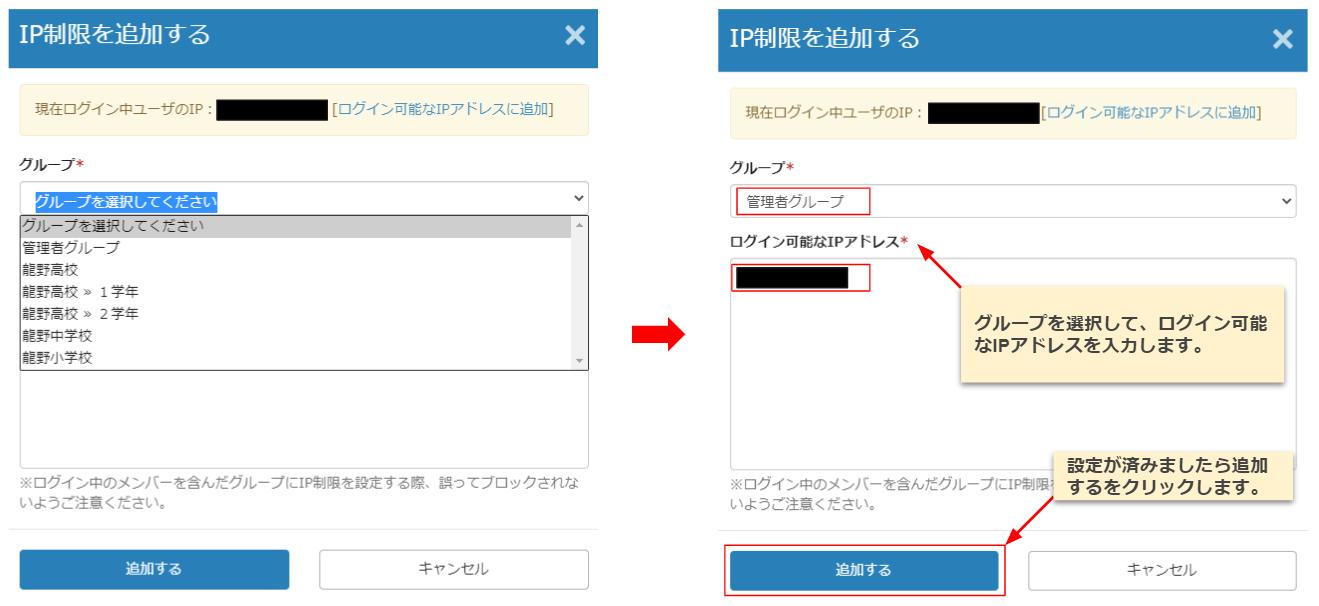 learningBOX-IP制限の追加