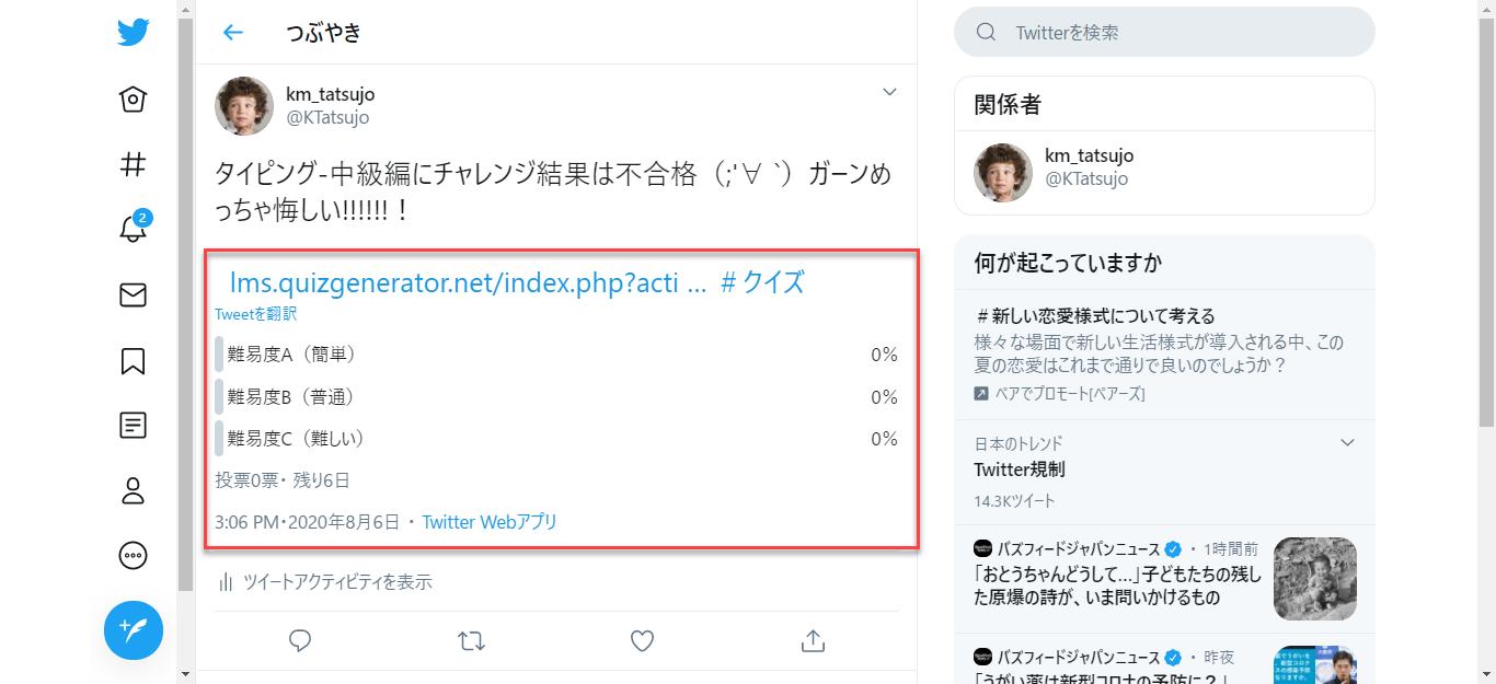 Twitter-一般公開問題