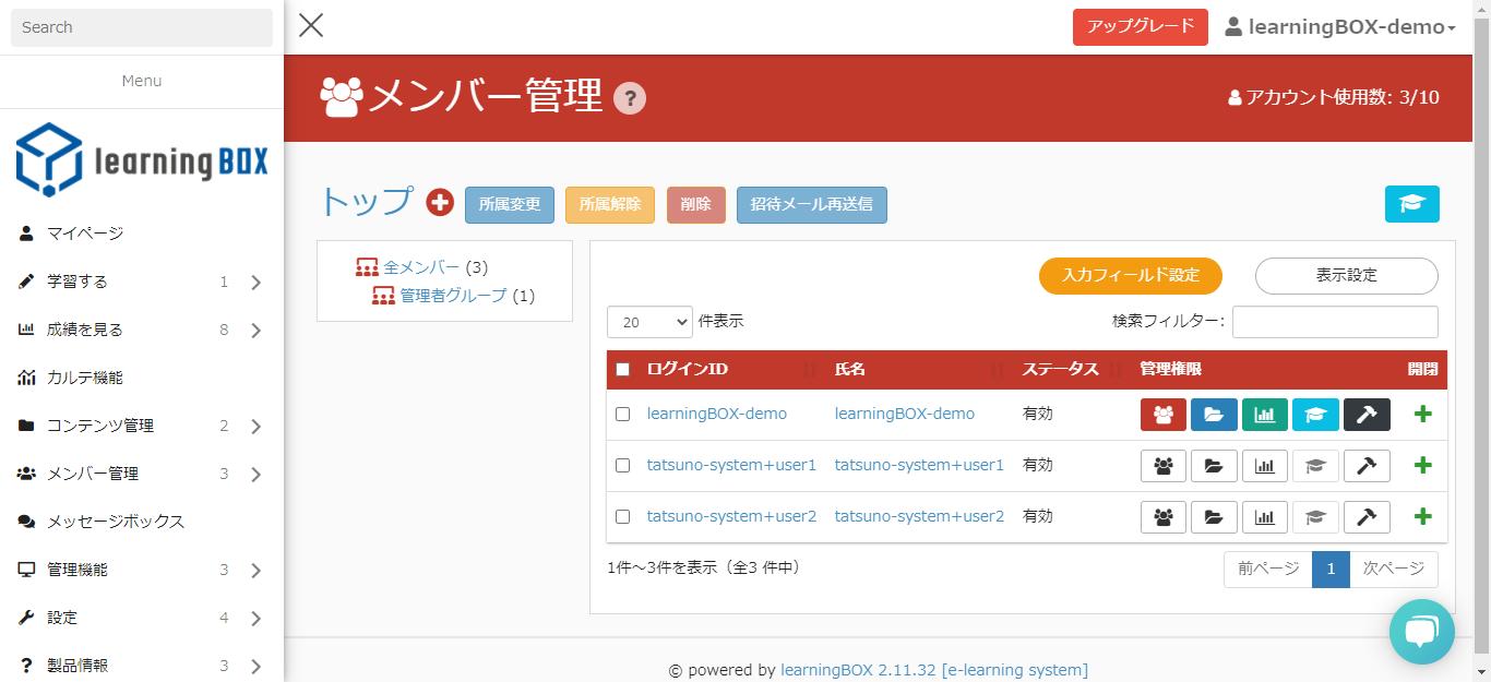 learningBOX-メンバー管理‐招待メール