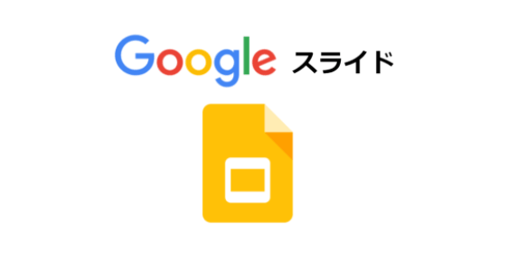 eラーニング学習-Googleスライド