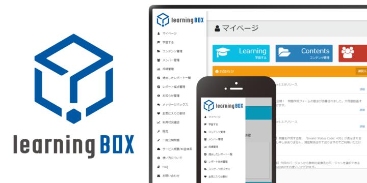 learningBOXレポート機能