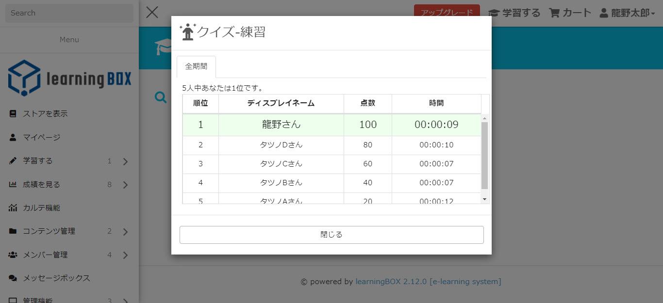 learningBOX‐ランキングボード