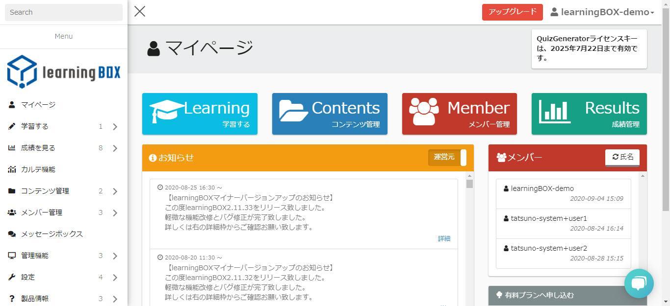 LMS-learningBOX