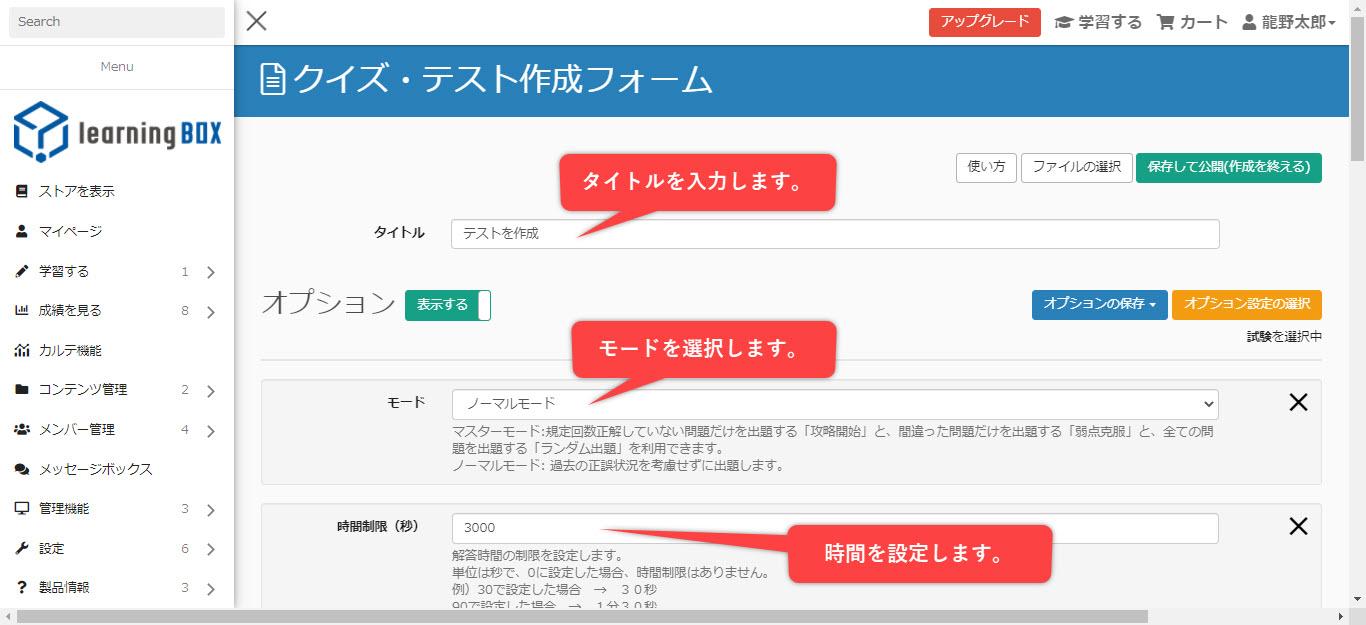 クイズ-web試験
