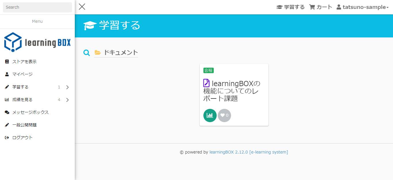 learningBOX-レポート提出課題