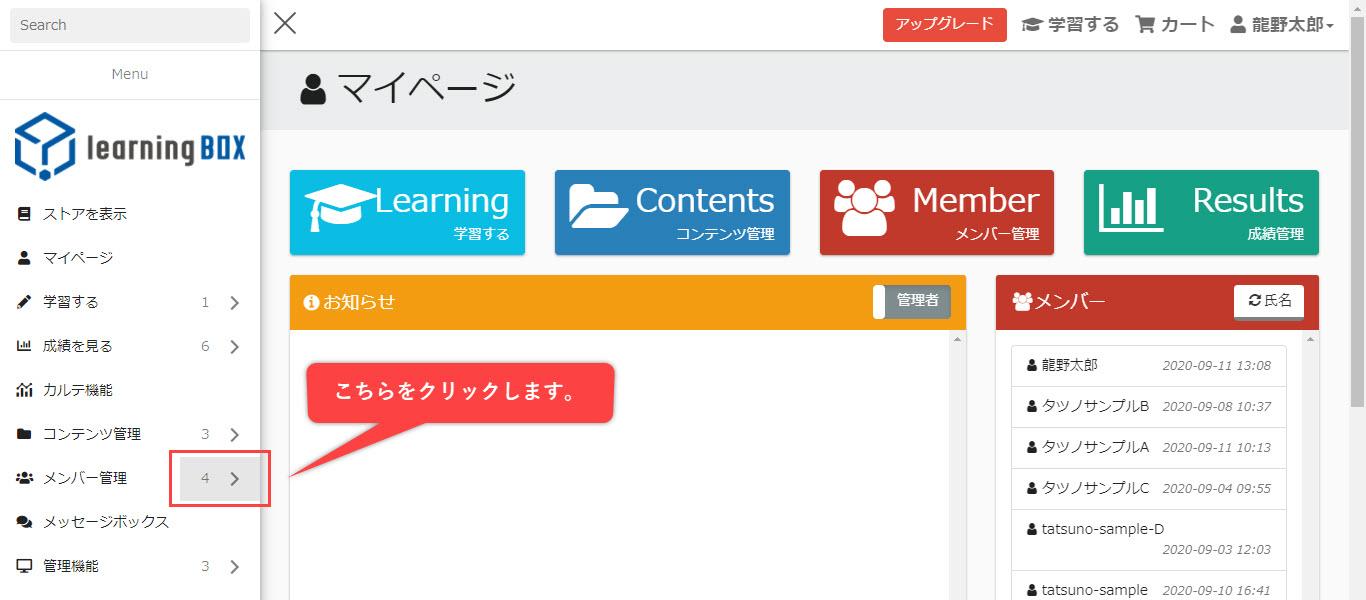 learningBOX-自動ログアウト