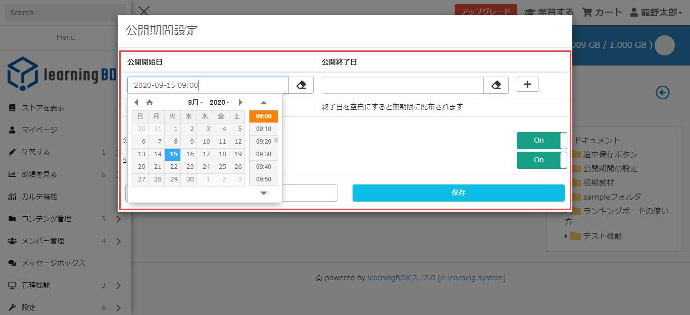 learningBOX-公開期間の設定方法
