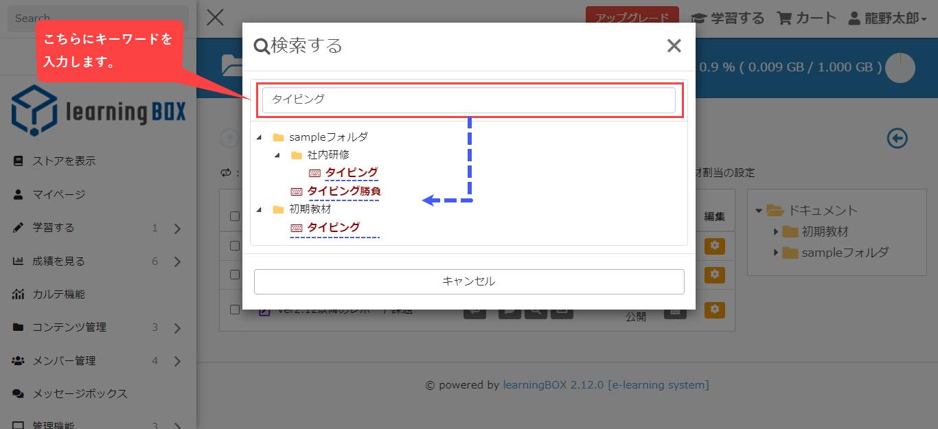 learningBOX-検索機能