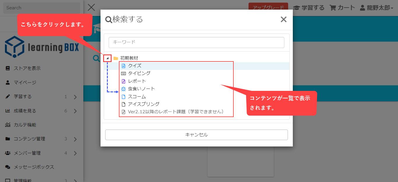 learningBOX検索機能