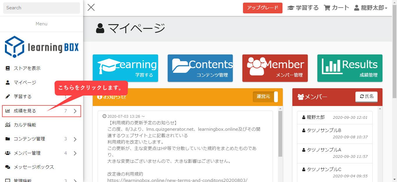 learningBOX成績管理