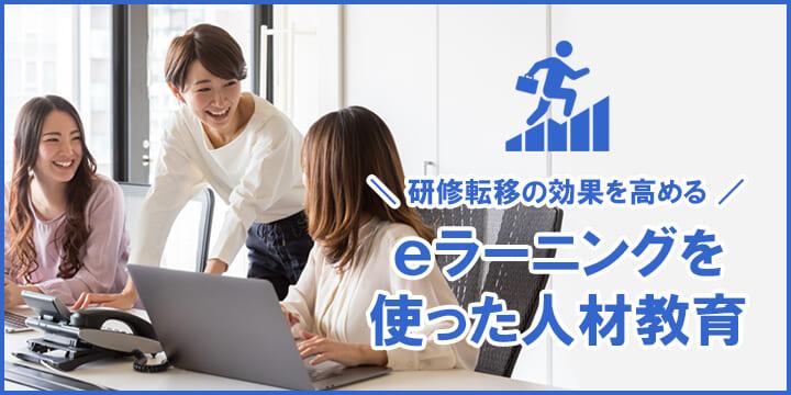 Training Transfer - E-Learning Learning